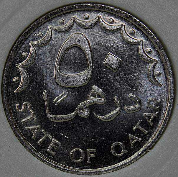 1990 Qatar 50 DIRHAM KM# 5 Copper-Nickel coin