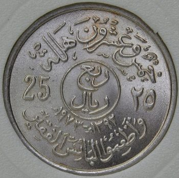 SAUDI ARABIA 25 HALALA AH1392 1973 KM# 49 Copper-Nickel
