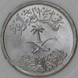 SAUDI ARABIA 25 HALALA AH1392 1973 KM# 49 Copper-Nickel