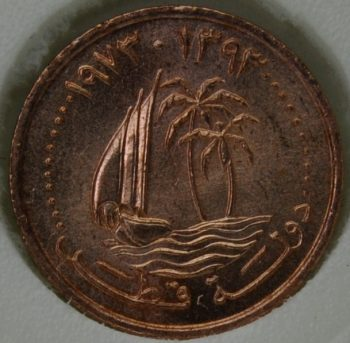 1973 Qatar 1 DIRHAM KM# 2 Bronze first year coin