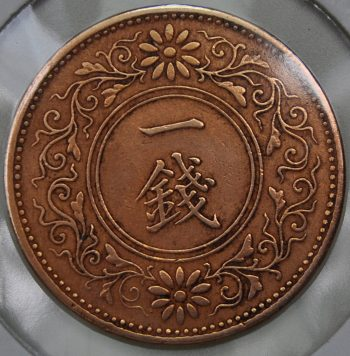 1924 Japan 1 SEN Year 13 Y# 42 Bronze coin