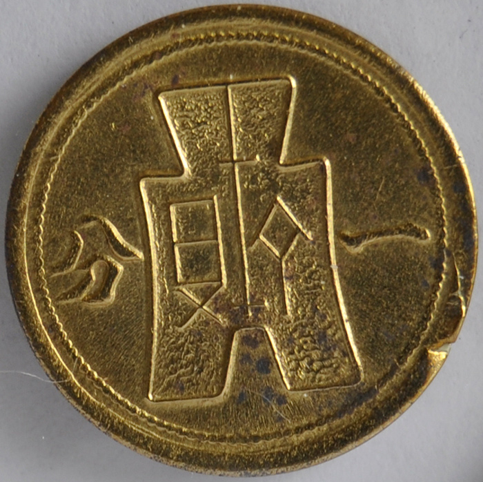 1940 Rare Republic of China FEN / CENT 1940 Y# 357 Brass Coin
