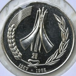1987 Algeria 1 DINAR KM-117 MS65 Copper-Nickel 25th Anniversary of Independence
