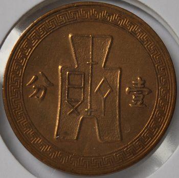 1937 Republic of China CENT FEN Year 26 Copper_190521_6g03_f