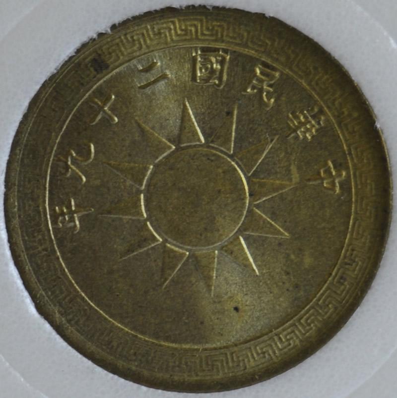 1940 Republic of China (Taiwan) 2 Cents (2 Fen) Year 29 Y# 358 Brass