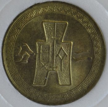 1940 Republic of China (Taiwan) 2 Cents (2 Fen) Year 29 Y# 358 Brass
