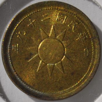 1940 Rare Republic of China (Taiwan) FEN / CENT 1940 Y# 357 Brass Coin