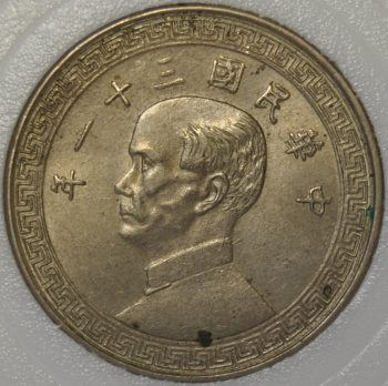 1942 Republic of China (Taiwan) 20 Cents (Fen) Y# 361 Year 31 non-magnetic
