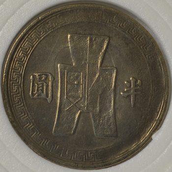 1943 Republic of China 50 Cents (half yuan) Scarce year 32 Y#362