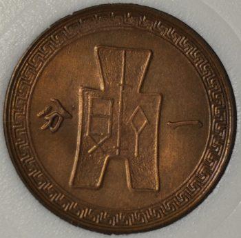 1948 Republic of China cent (FEN) Y# 363 MS66 bronze