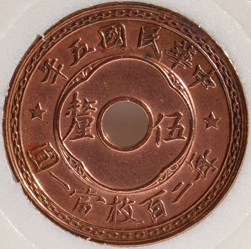 1916 Republic of China ½ CENT / 5 L Y# 323 Bronze Central Mint