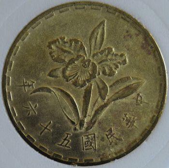 1967 Republic of China 5 Jiao
