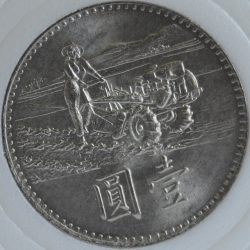 1969 Taiwan Yuan Year 58